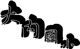 臺南市大內國民小學教育資訊網